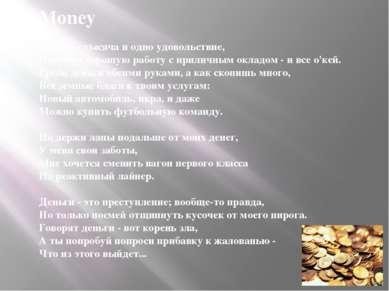 Money Деньги - тысяча и одно удовольствие, Получил хорошую работу с приличны...