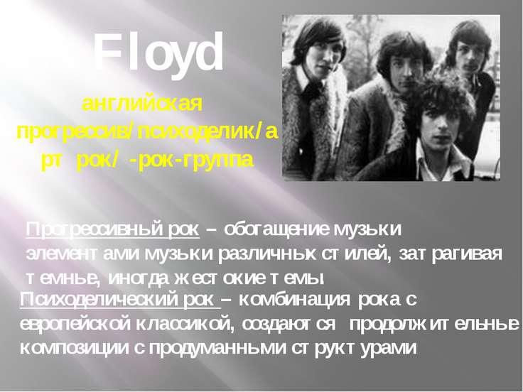 Pink Floyd английская прогрессив/психоделик/арт рок/ -рок-группа Прогрессивны...