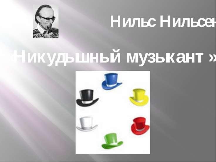 Нильс Нильсен «Никудышный музыкант»