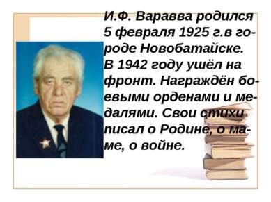 И.Ф. Варавва родился 5 февраля 1925 г.в го-роде Новобатайске. В 1942 году ушё...