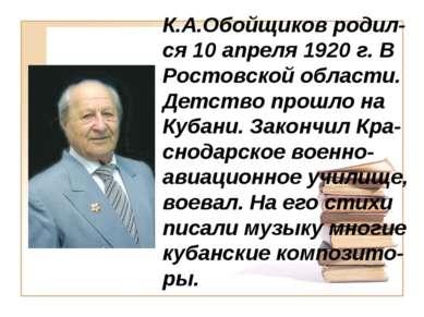 К.А.Обойщиков родил-ся 10 апреля 1920 г. В Ростовской области. Детство прошло...
