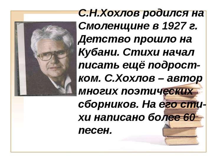 С.Н.Хохлов родился на Смоленщине в 1927 г. Детство прошло на Кубани. Стихи на...