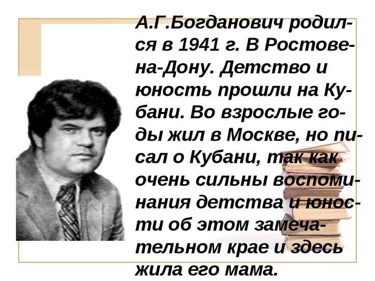 А.Г.Богданович родил-ся в 1941 г. В Ростове-на-Дону. Детство и юность прошли ...