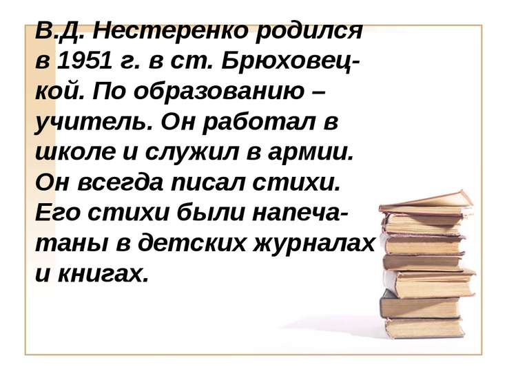 В.Д. Нестеренко родился в 1951 г. в ст. Брюховец-кой. По образованию – учител...