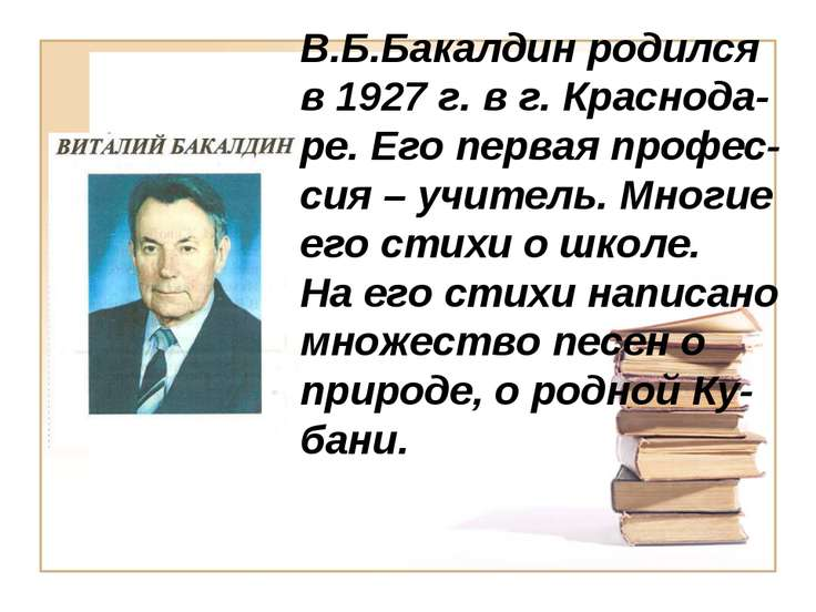 В.Б.Бакалдин родился в 1927 г. в г. Краснода-ре. Его первая профес-сия – учит...