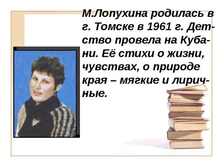 М.Лопухина родилась в г. Томске в 1961 г. Дет-ство провела на Куба-ни. Её сти...