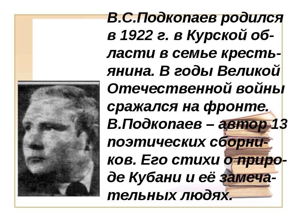 В.С.Подкопаев родился в 1922 г. в Курской об-ласти в семье кресть-янина. В го...