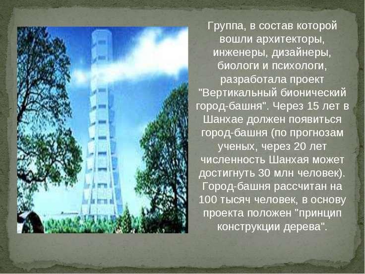Группа, в состав которой вошли архитекторы, инженеры, дизайнеры, биологи и пс...