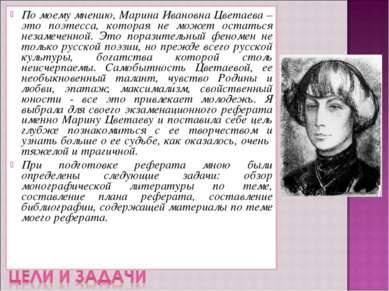 По моему мнению, Марина Ивановна Цветаева – это поэтесса, которая не может ос...