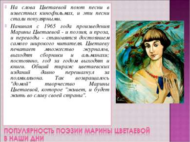 На слова Цветаевой поют песни в известных кинофильмах, и эти песни стали попу...