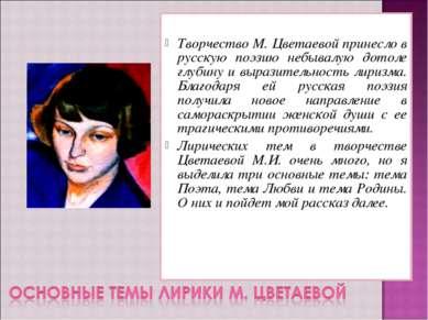 Творчество М. Цветаевой принесло в русскую поэзию небывалую дотоле глубину и ...