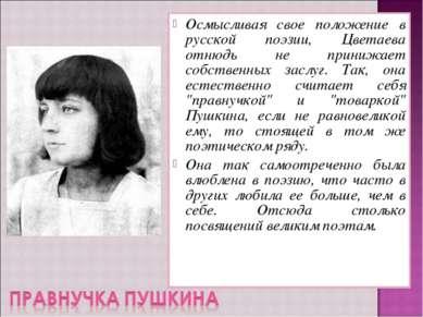 Осмысливая свое положение в русской поэзии, Цветаева отнюдь не принижает собс...