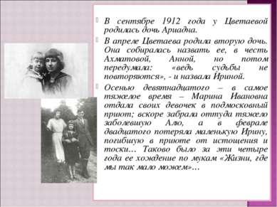 В сентябре 1912 года у Цветаевой родилась дочь Ариадна. В апреле Цветаева род...