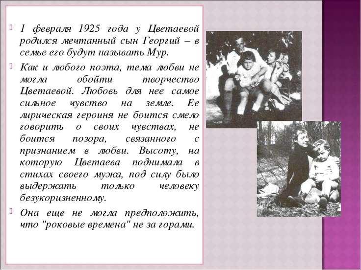 1 февраля 1925 года у Цветаевой родился мечтанный сын Георгий – в семье его б...