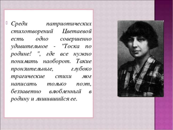 Среди патриотических стихотворений Цветаевой есть одно совершенно удивительно...