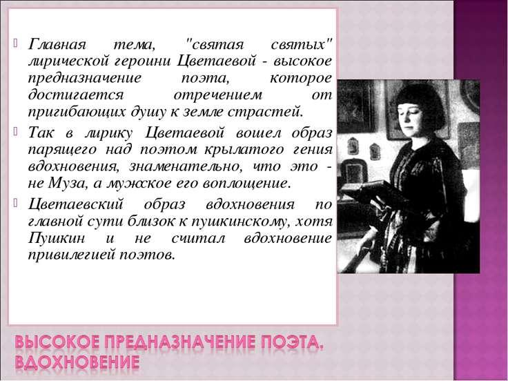 """Главная тема, """"святая святых"""" лирической героини Цветаевой - высокое предназн..."""