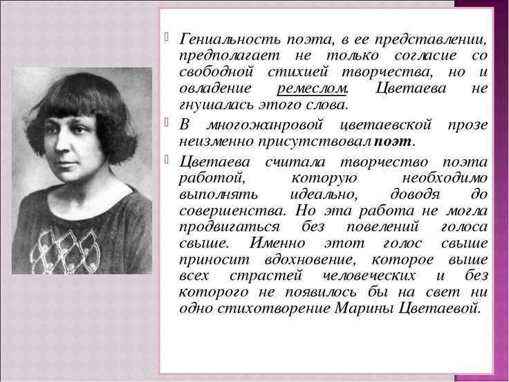 Гениальность поэта, в ее представлении, предполагает не только согласие со св...