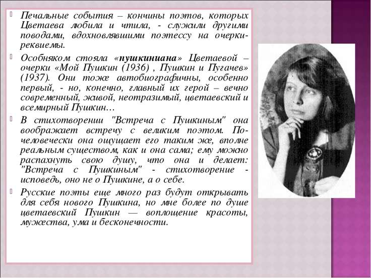 Печальные события – кончины поэтов, которых Цветаева любила и чтила, - служил...