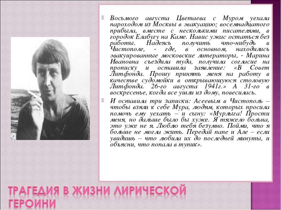 Восьмого августа Цветаева с Муром уехала пароходом из Москвы в эвакуацию; вос...