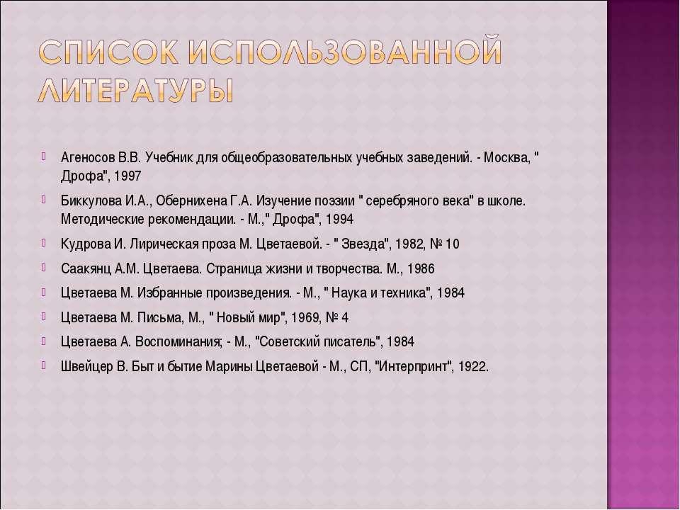 """Агеносов В.В. Учебник для общеобразовательных учебных заведений. - Москва, """" ..."""