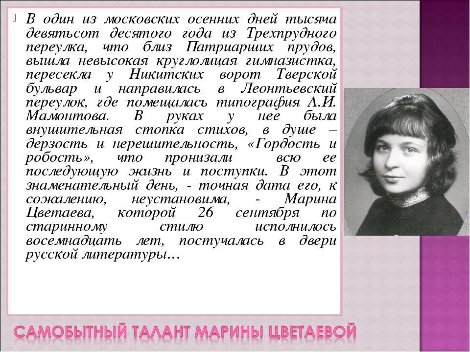 В один из московских осенних дней тысяча девятьсот десятого года из Трехпрудн...