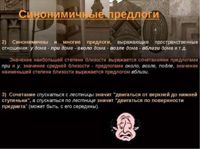 2) Синонимичны и многие предлоги, выражающие пространственные отношения: у до...