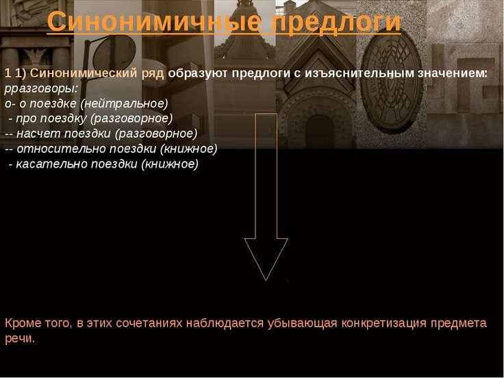 1 1) Синонимический ряд образуют предлоги с изъяснительным значением: рразгов...