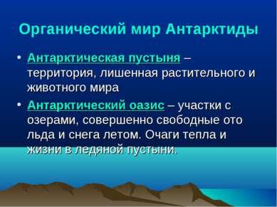 Органический мир Антарктиды Антарктическая пустыня – территория, лишенная рас...