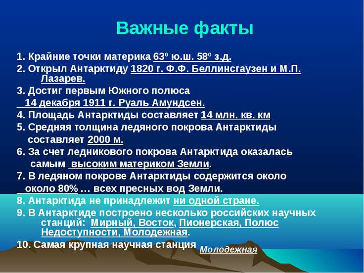Важные факты 1. Крайние точки материка 63º ю.ш. 58º з.д. 2. Открыл Антарктиду...