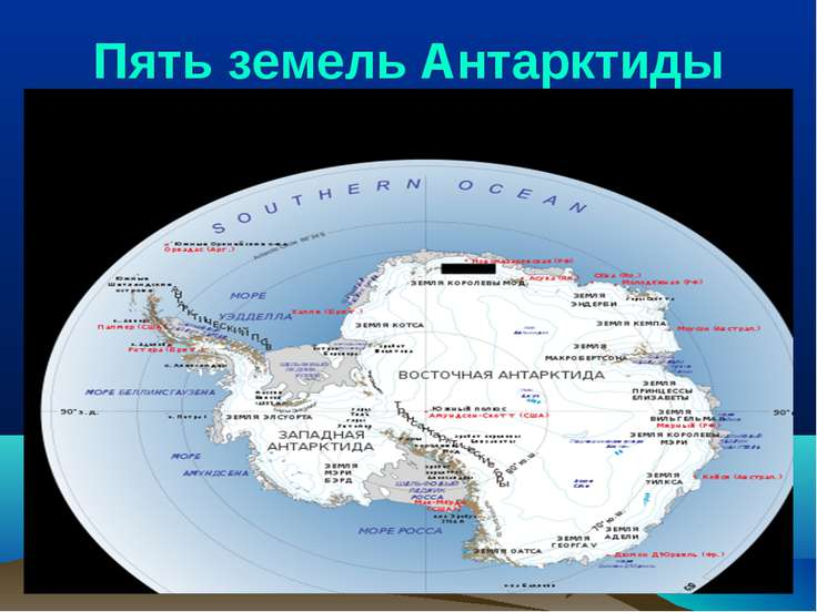 Пять земель Антарктиды
