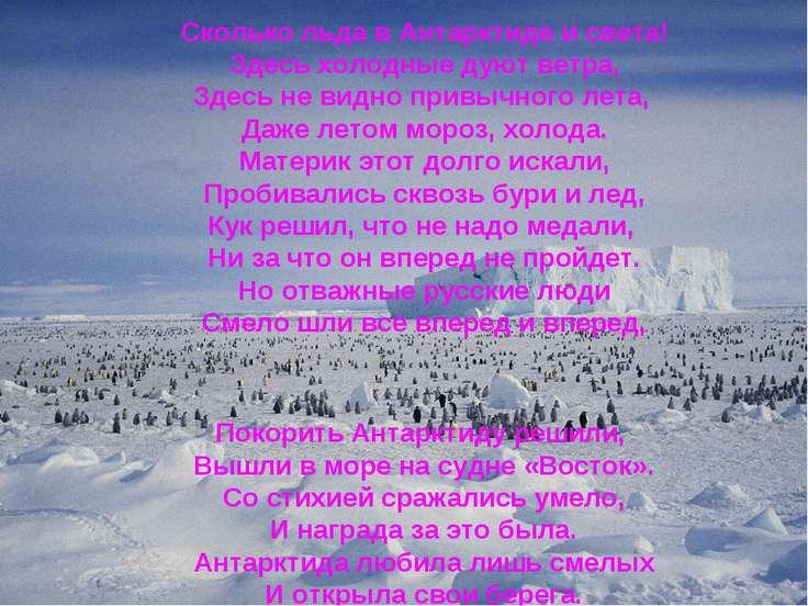 Сколько льда в Антарктиде и света! Здесь холодные дуют ветра, Здесь не видно ...