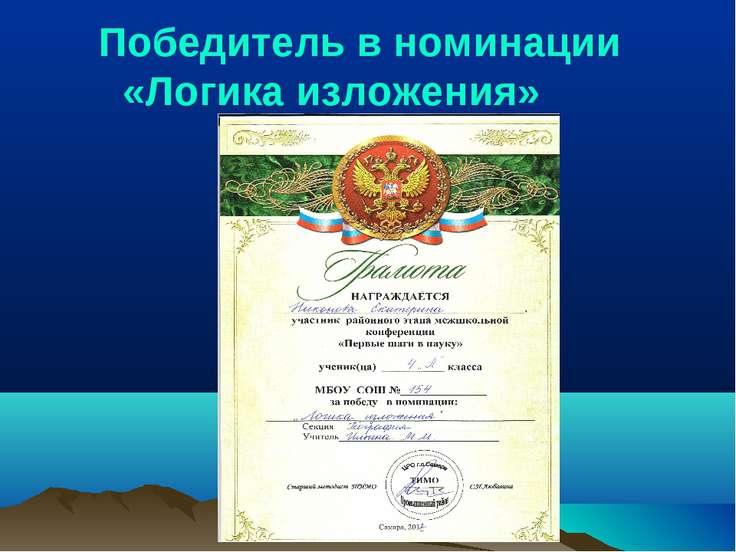 Победитель в номинации «Логика изложения»