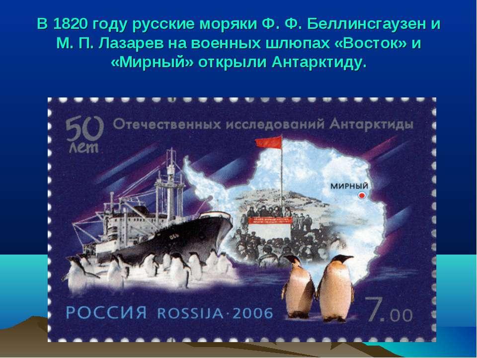 В 1820 году русские моряки Ф.Ф.Беллинсгаузен и М.П.Лазарев на военных шлю...