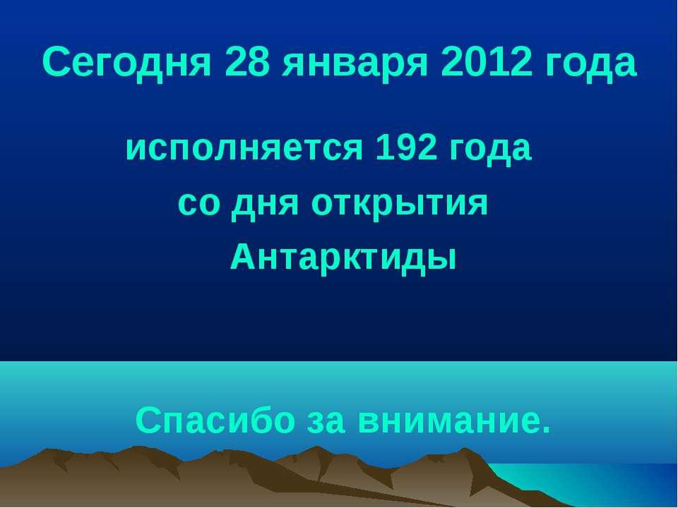 Сегодня 28 января 2012 года исполняется 192 года со дня открытия Антарктиды С...