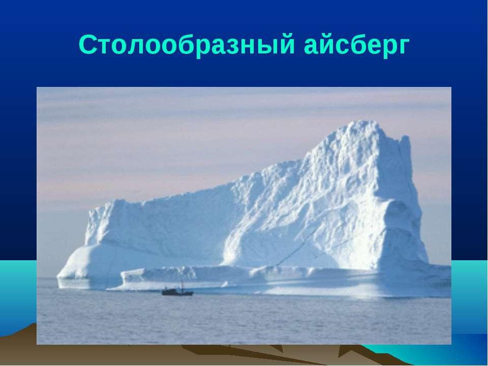 Столообразный айсберг