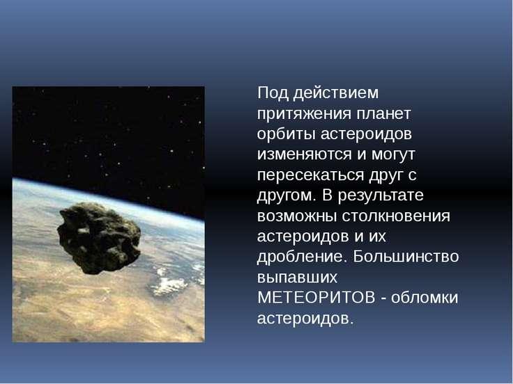 Под действием притяжения планет орбиты астероидов изменяются и могут пересека...