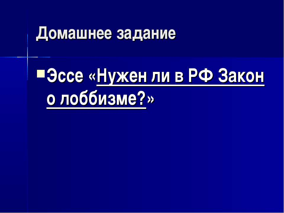 Домашнее задание Эссе «Нужен ли в РФ Закон о лоббизме?»