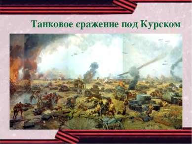 Танковое сражение под Курском
