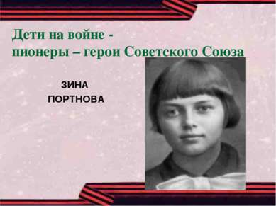 Дети на войне - пионеры – герои Советского Союза ЗИНА ПОРТНОВА