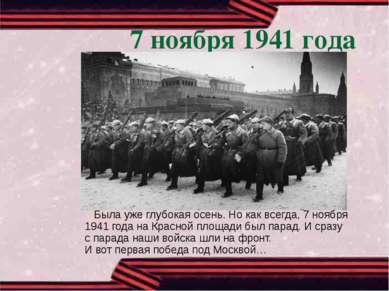 7 ноября 1941 года Была уже глубокая осень. Но как всегда, 7 ноября 1941 года...