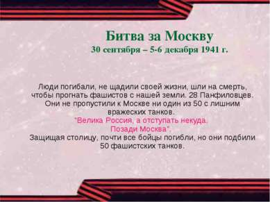Битва за Москву 30 сентября – 5-6 декабря 1941 г. Люди погибали, не щадили св...