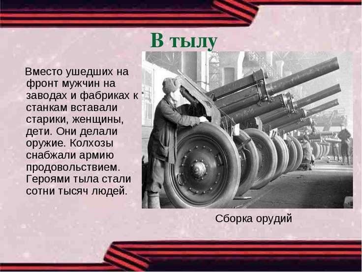 В тылу Вместо ушедших на фронт мужчин на заводах и фабриках к станкам вставал...