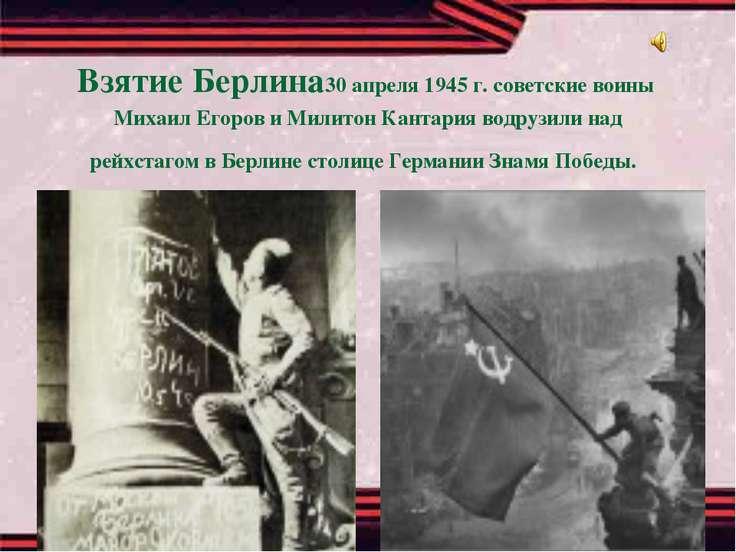 Взятие Берлина 30 апреля 1945 г. советские воины Михаил Егоров и Милитон Кант...