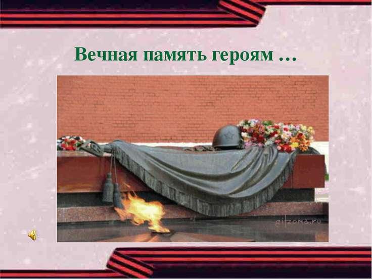 Вечная память героям …