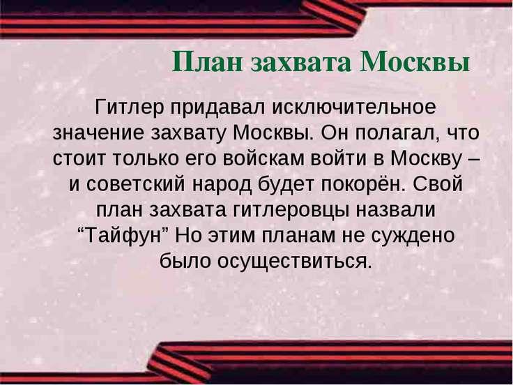 План захвата Москвы Гитлер придавал исключительное значение захвату Москвы. О...