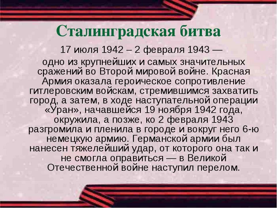 Сталинградская битва 17 июля 1942 – 2 февраля 1943 — одно из крупнейших и сам...