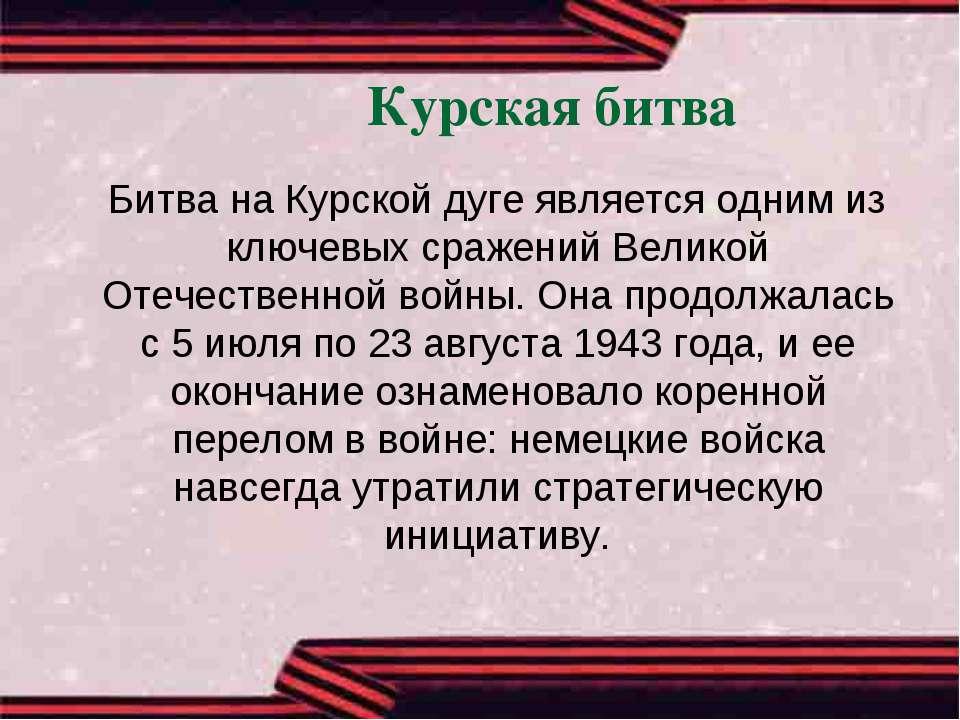 Курская битва Битва на Курской дуге является одним из ключевых сражений Велик...