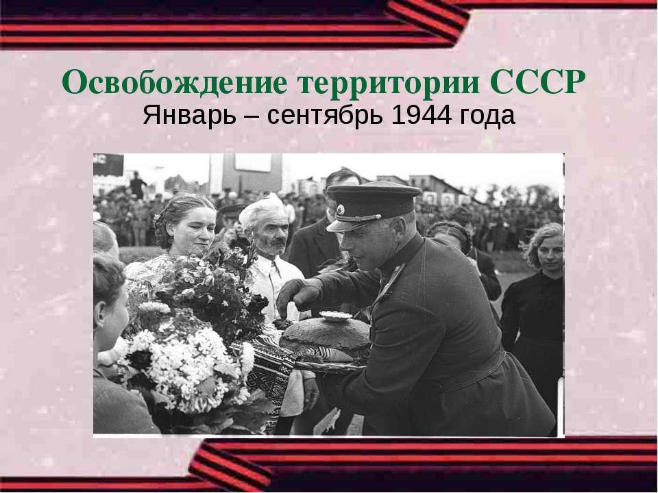 Освобождение территории СССР Январь – сентябрь 1944 года