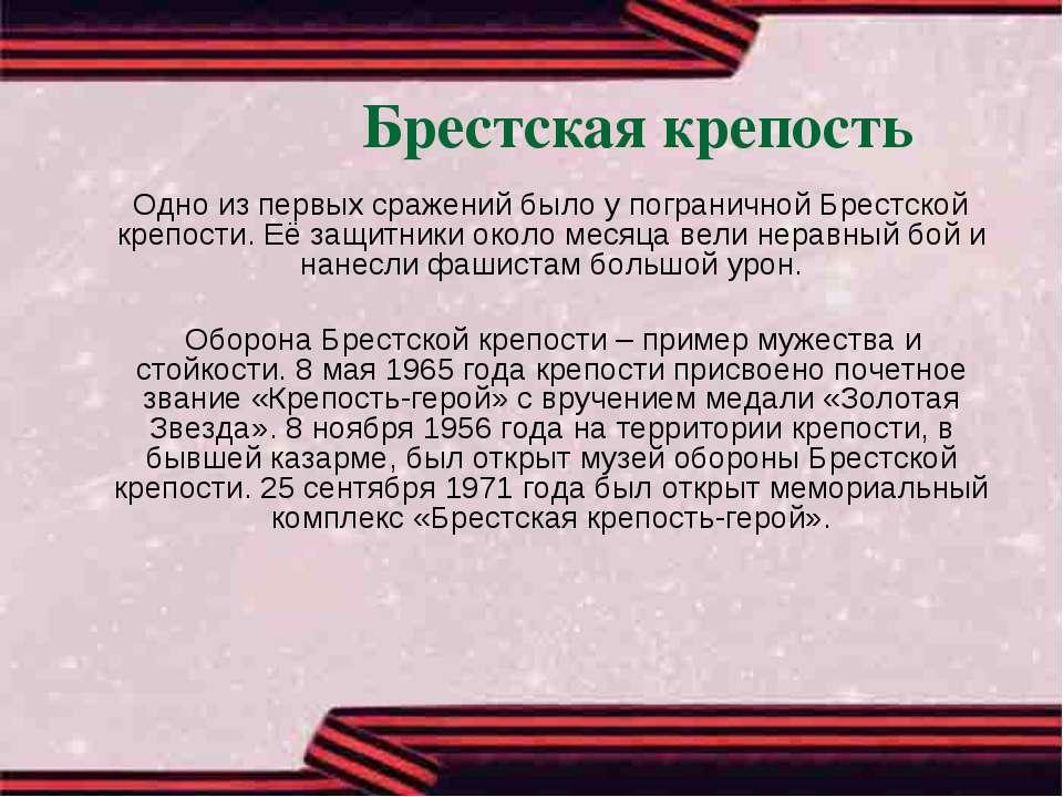 Брестская крепость Одно из первых сражений было у пограничной Брестской крепо...