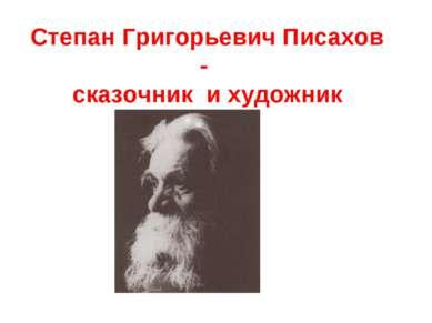 Степан Григорьевич Писахов - сказочник и художник